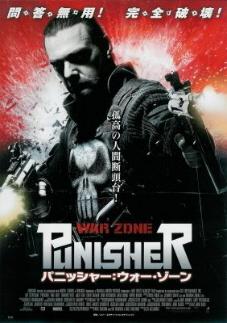 『パニッシャー:ウォー・ゾーン』(2008)_e0033570_19332823.jpg