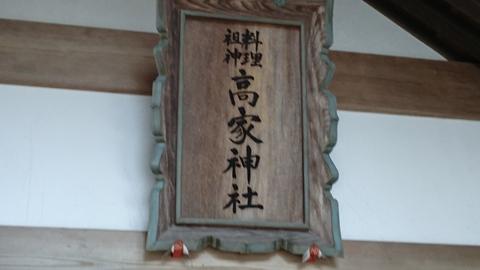 高家(たかべ)神社_b0162386_22201052.jpg