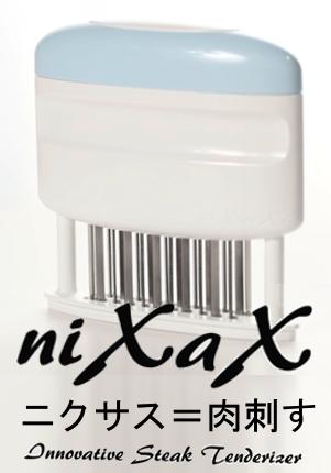 Kickstarterで米国市場へ挑戦する勇敢な日本の地方の中小企業、義春刃物の「ニクサス」(niXaX)_b0007805_23445913.jpg