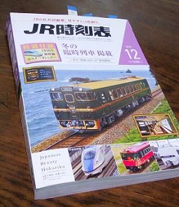 列車の旅_e0149215_23505462.jpg