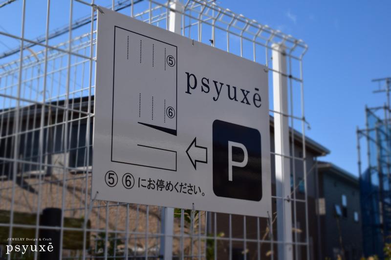 【お知らせ】店舗駐車場の場所について_e0131432_14341858.jpg