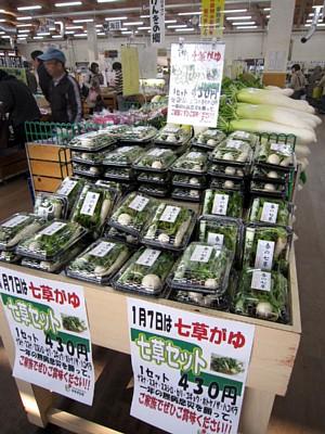 明日7日は「七草粥」をいただきましょう!_c0141652_13573942.jpg