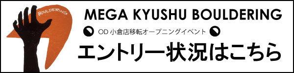 『MEGA九州』まであと10日_d0246875_21564835.jpg