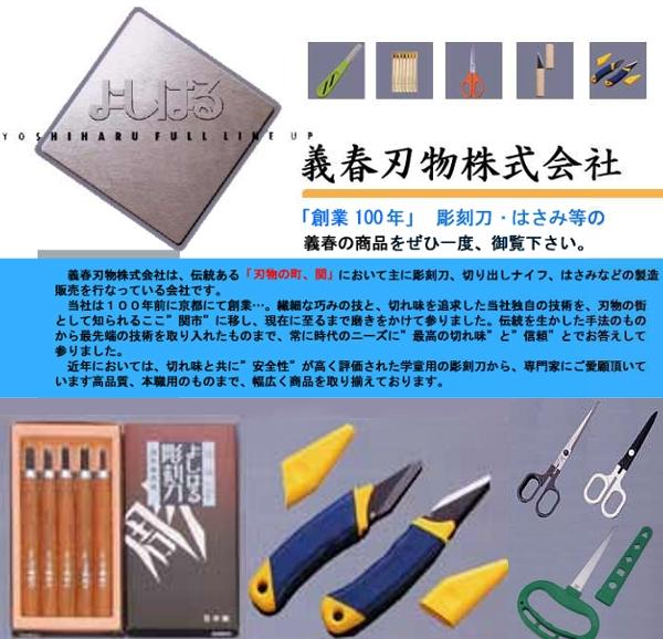 Kickstarterで米国市場へ挑戦する勇敢な日本の地方の中小企業、義春刃物の「ニクサス」(niXaX)_b0007805_014323.jpg