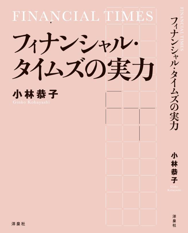 『フィナンシャル・タイムズの実力』出版、刊行トークを大阪にて_c0016826_17111322.jpg