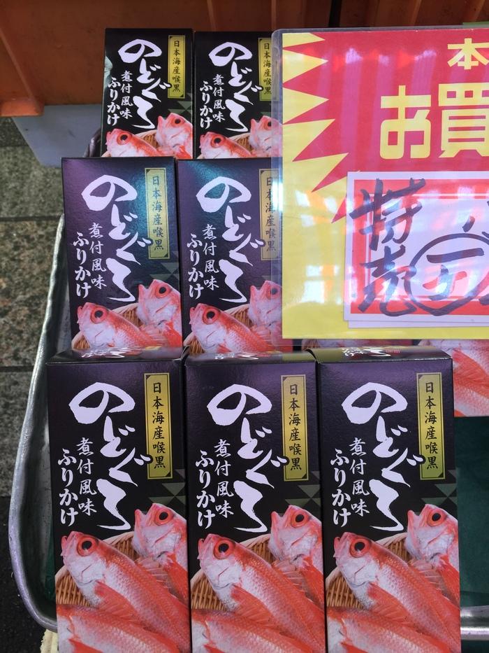 のどぐろ関連食品!たくさんあってビックリ! NODOGURO_c0110051_8535045.jpg
