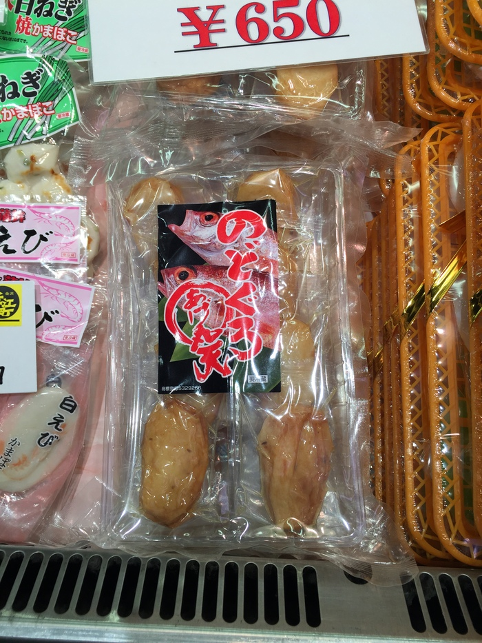 のどぐろ関連食品!たくさんあってビックリ! NODOGURO_c0110051_8541959.jpg