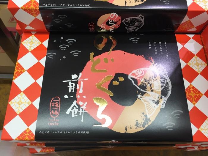 のどぐろ関連食品!たくさんあってビックリ! NODOGURO_c0110051_8544633.jpg
