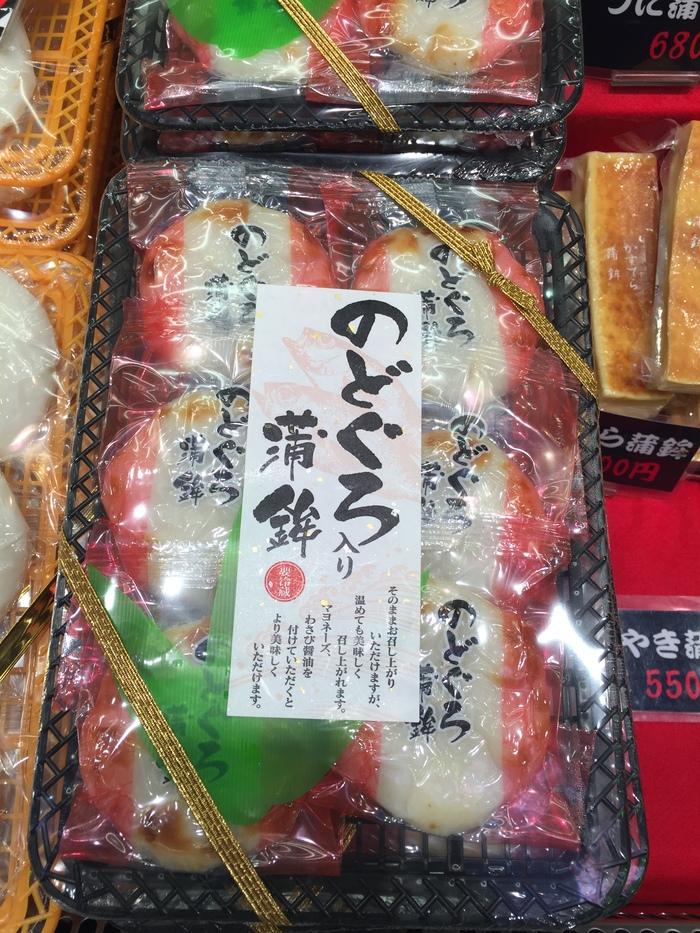 のどぐろ関連食品!たくさんあってビックリ! NODOGURO_c0110051_854784.jpg