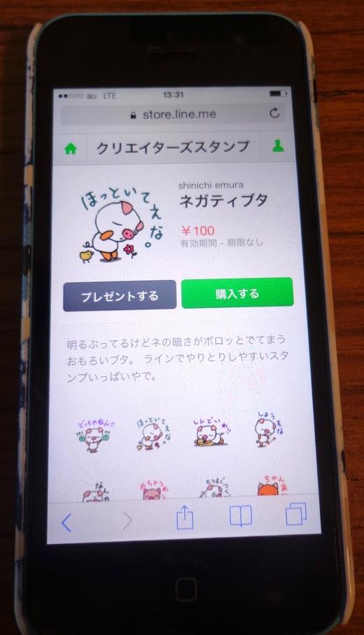 LINEスタンプキャラクターデザイン講座_e0082852_22141140.jpg