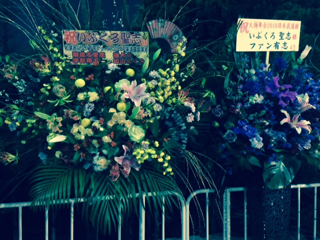 「和楽器バンド 大新年会 2016 日本武道館 暁ノ宴」_c0189469_2364156.jpg