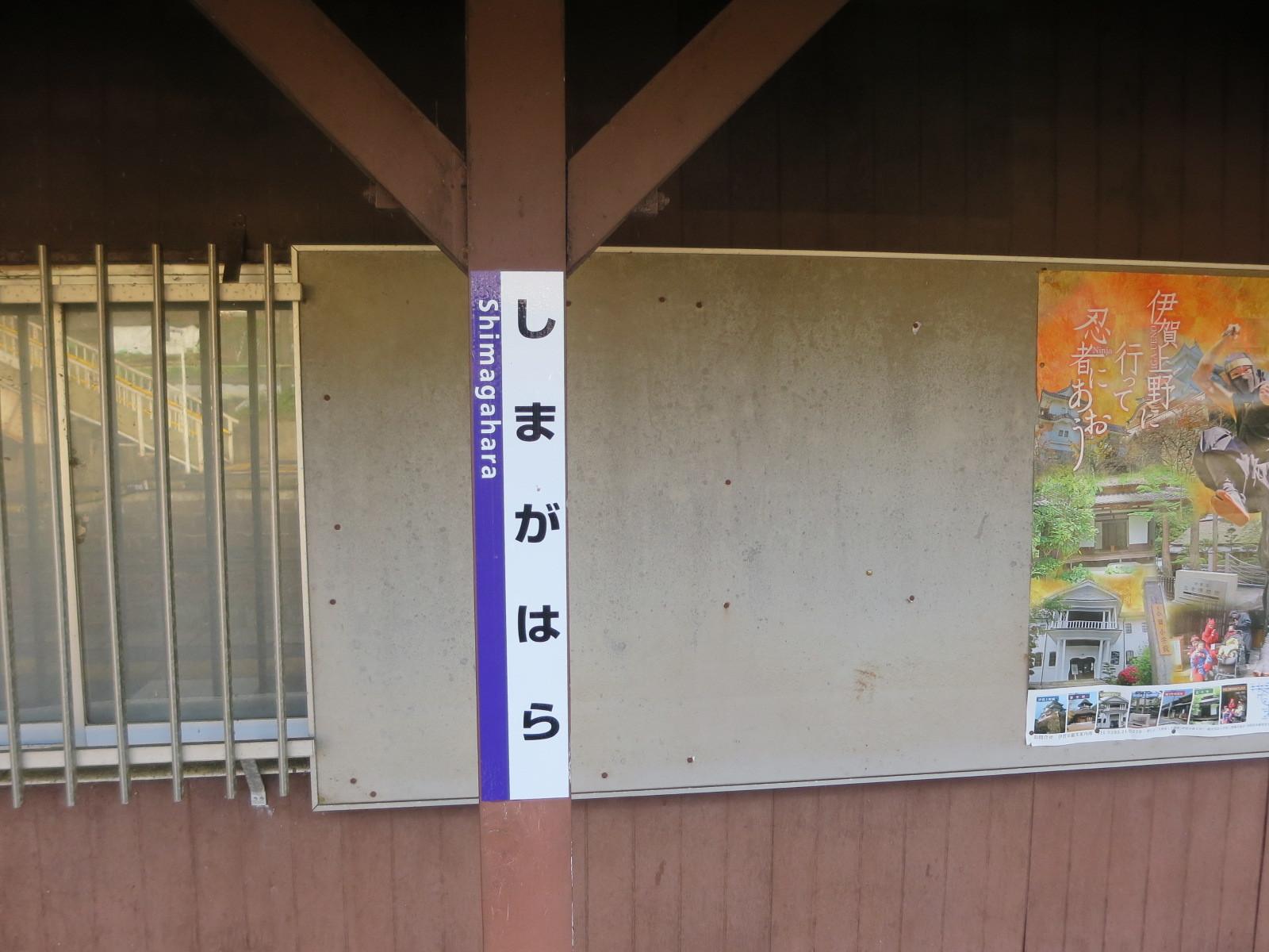 島ヶ原駅から笠置駅へ~関西線に乗ろう~_c0001670_18445345.jpg