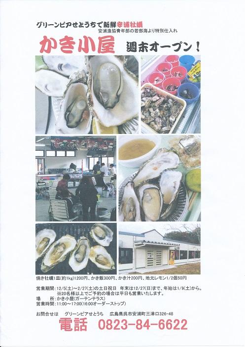 安浦のかき小屋は、週末オープン_e0175370_11445619.jpg