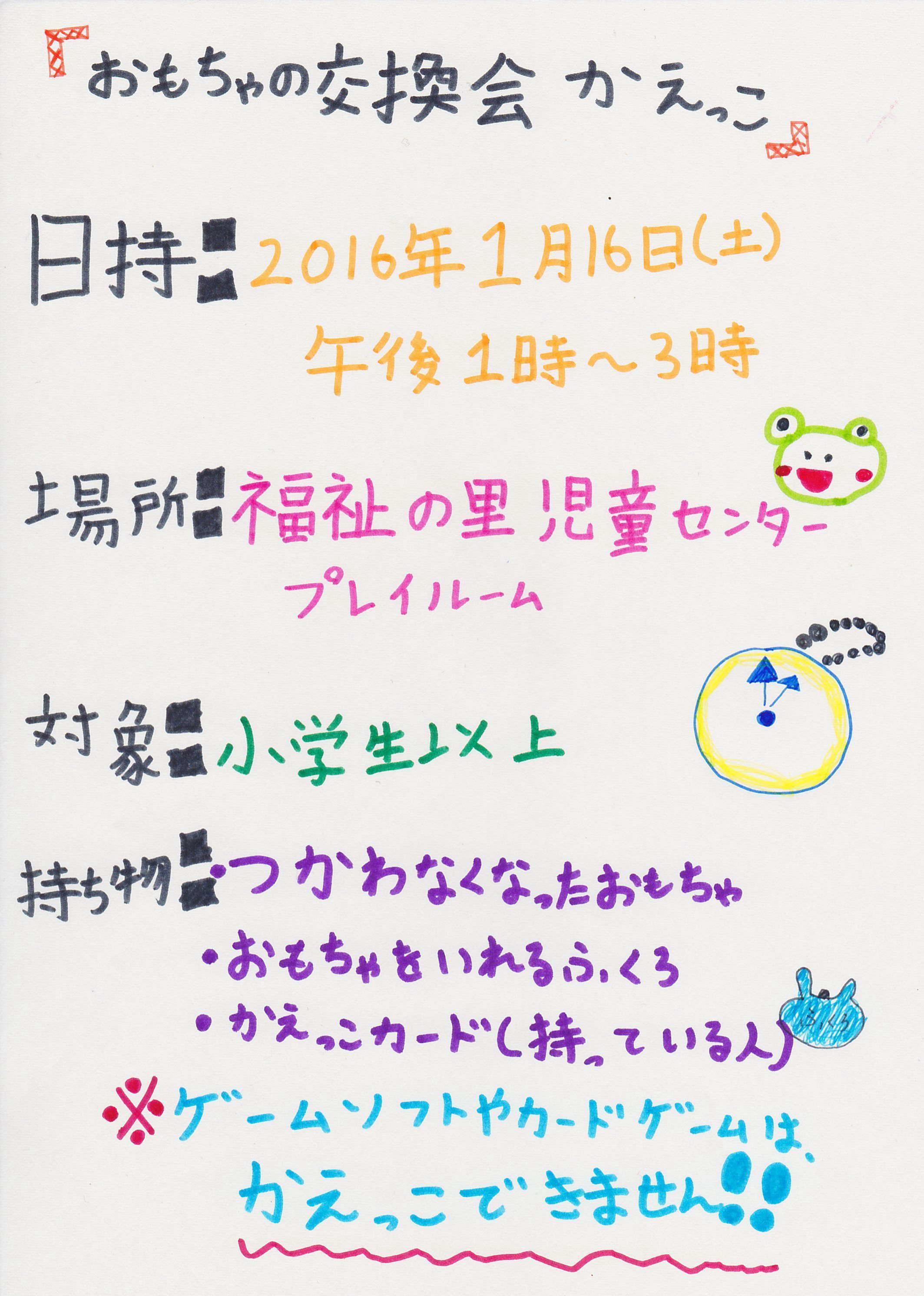 埼玉県新座市からの開催情報_b0087598_15410077.jpg