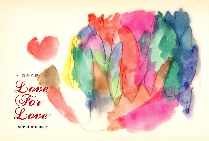 「LOVE FOR LOVE 」展に参加します@東中野silent music_a0137727_23182249.jpg
