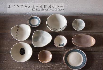 ホソカワカオリ~小皿まつり~_f0325437_16442341.jpg