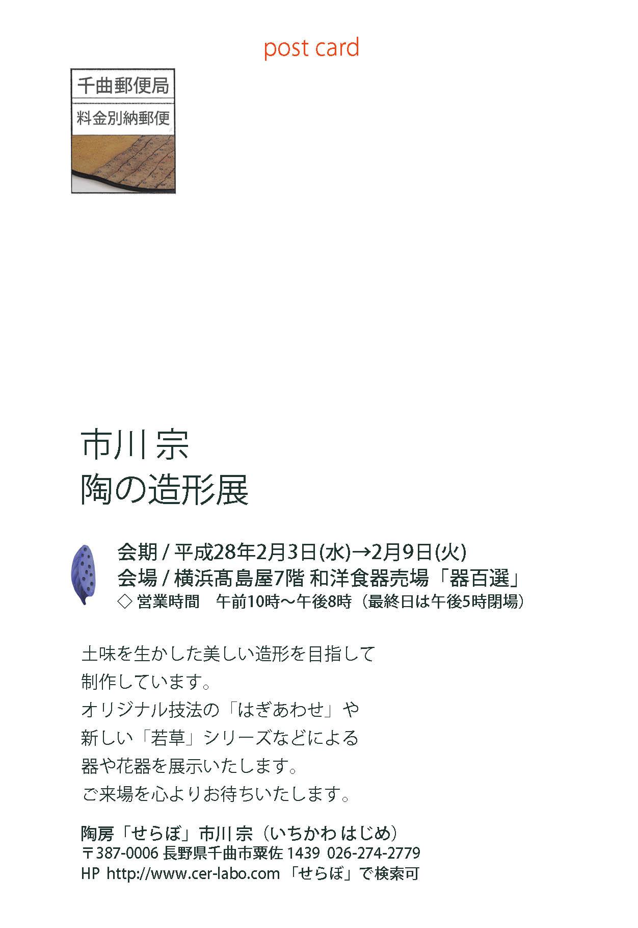 横浜2016のDM_e0226943_23265588.jpg