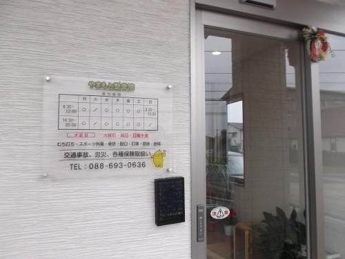 やまもと整骨院~。http://yamamoto-tbbc.jp_b0336445_18433587.jpg