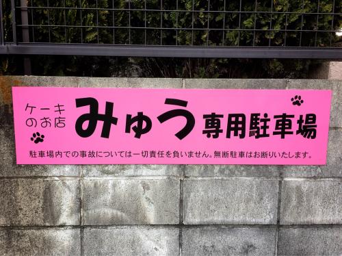 みゅう_e0292546_22534962.jpg
