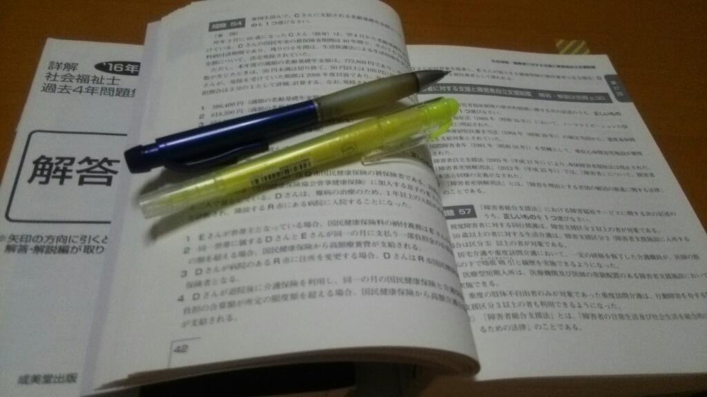 今日から4日間、社会福祉士国家試験対策勉強_b0106766_21302846.jpg