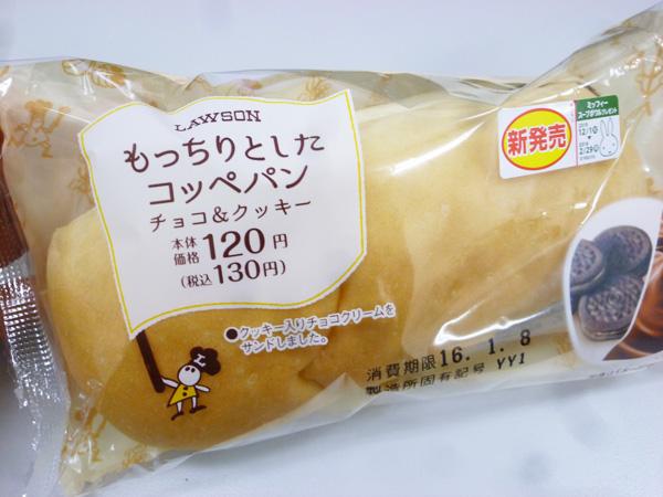 もっちりとしたコッペパン チョコ&クッキー@ローソン_c0152767_2111050.jpg