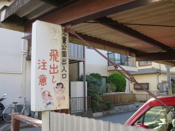 児童公園入り口_c0001670_21034153.jpg