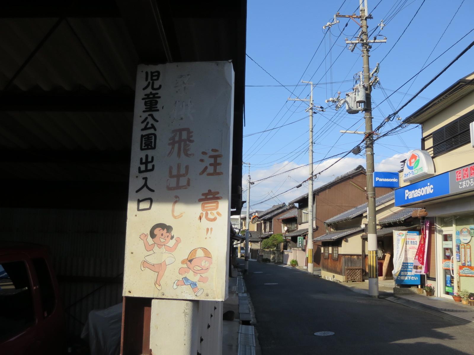 児童公園入り口_c0001670_21034968.jpg
