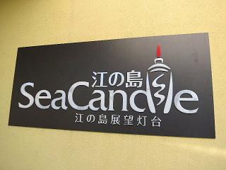 『二人の海』の江ノ島、ぶら歩き。_b0141773_13204387.jpg