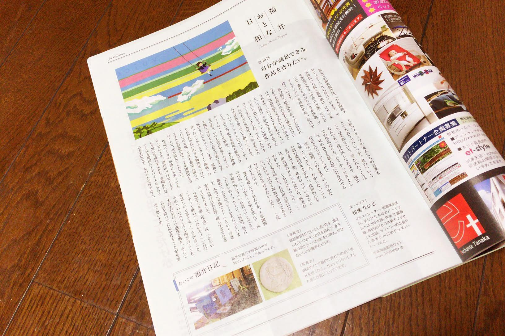イラスト&フォトエッセイ 第10回 自分が満足できる作品を作りたい。:「月刊fu」1月号 福井おとな日和_d0339885_22192394.jpg