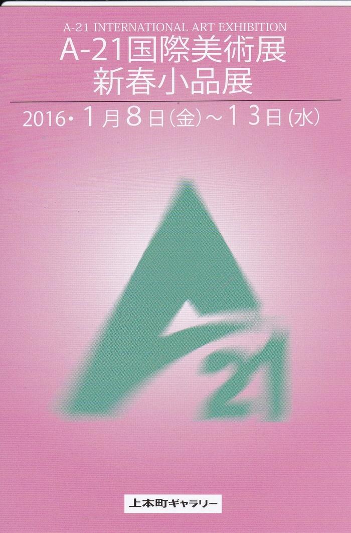 新春小品展 A-21国際美術展_c0100195_1527482.jpg