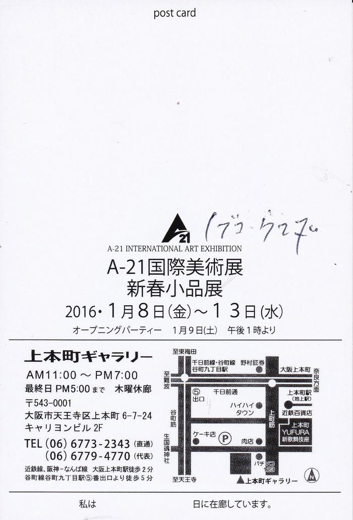新春小品展 A-21国際美術展_c0100195_15303055.jpg