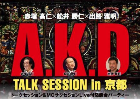 2月6日、京都が熱くなります_c0125114_15152748.jpg