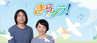NHK-FM「きらクラ!」_a0112221_8463634.png