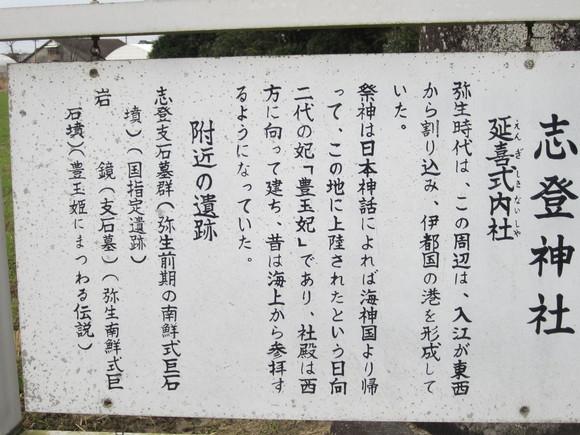 続・大祖神社と志登神社に初詣_a0237545_1254898.jpg