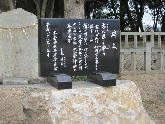 続・大祖神社と志登神社に初詣_a0237545_1272310.jpg