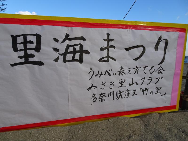 「新春里海まつり2016」『とんど&焼き芋 』  in せんなん里海公園_c0108460_20214419.jpg