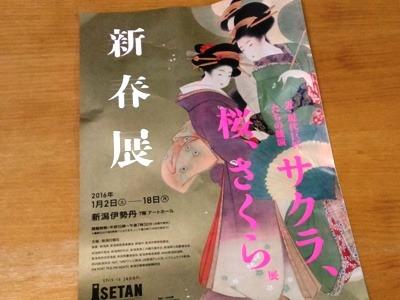 伊勢丹新春展2016 ~日本人の桜遺伝子_c0190960_21423978.jpg