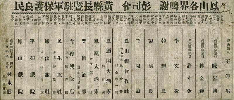 1947臺灣二二八大屠殺 高雄屠夫 -彭孟緝_e0040579_2030546.jpg