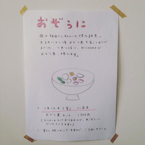 1.15日にお雑煮やります!_e0330790_22360411.jpg