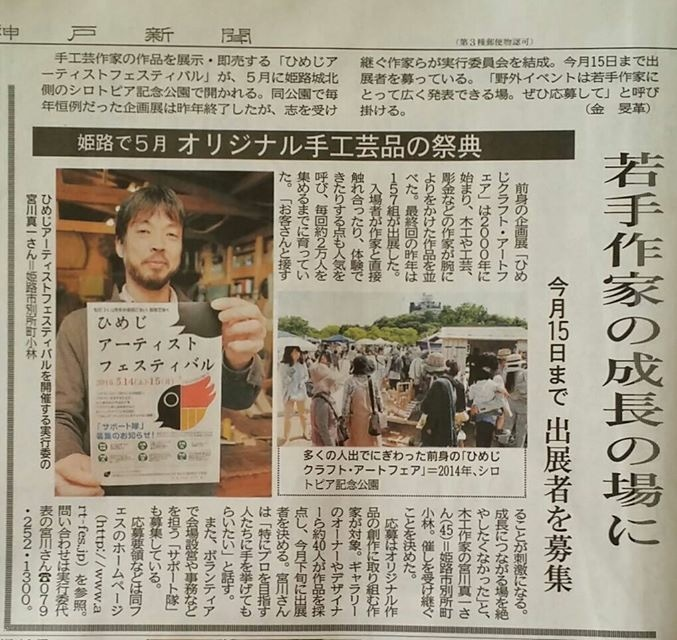 神戸新聞さんに掲載していただきました。2016.1.10_c0369497_20521661.jpg