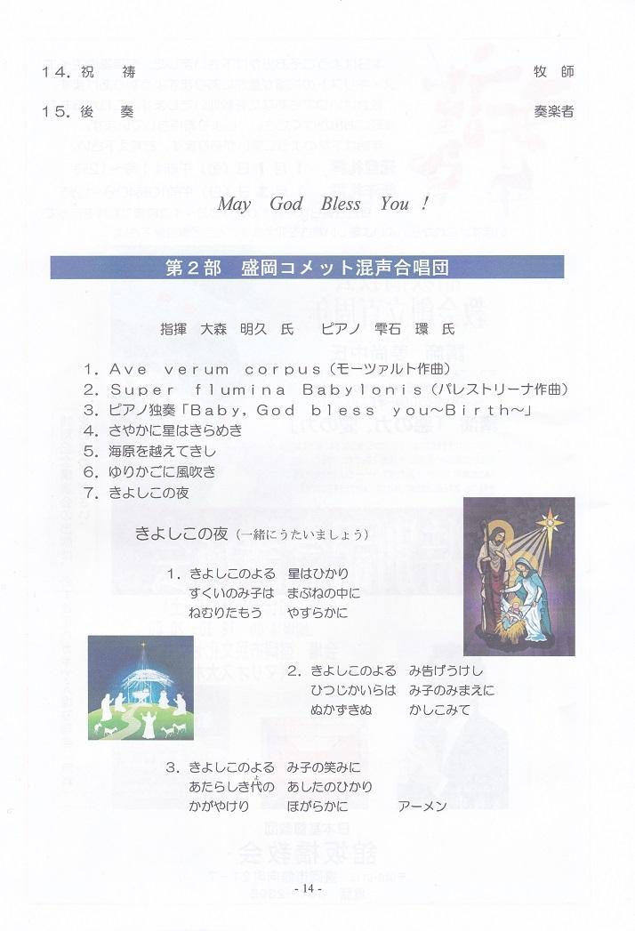 イヴ礼拝コンサート_c0125004_18013429.jpg