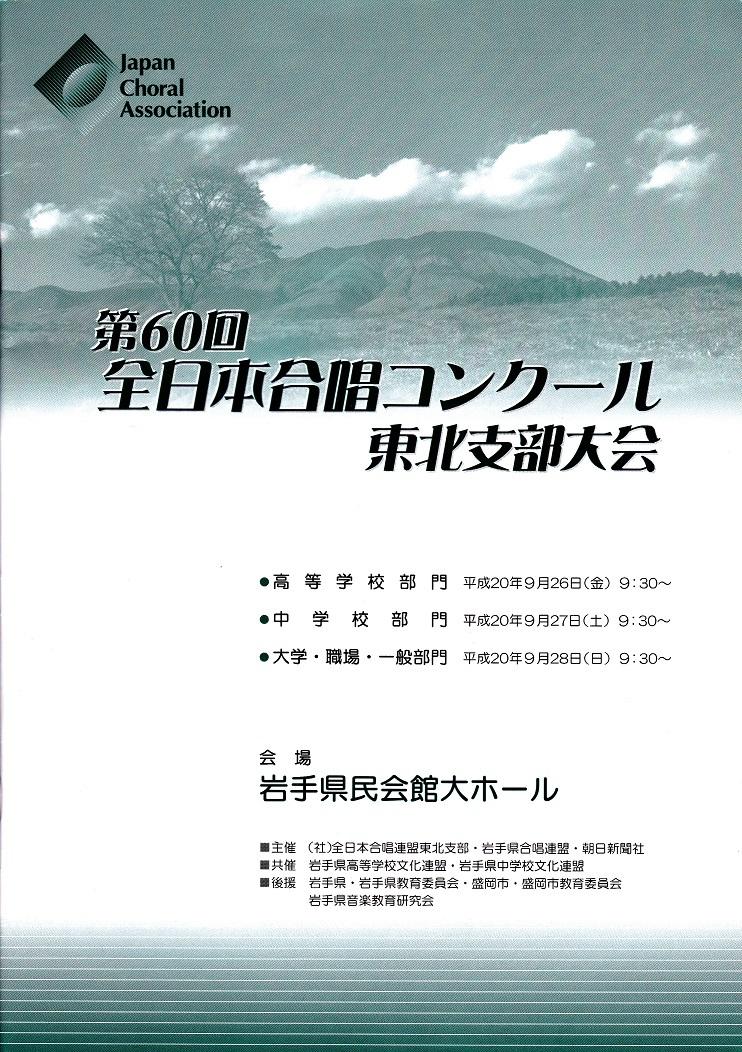 全日本合唱コンクール2008_c0125004_19382286.jpg