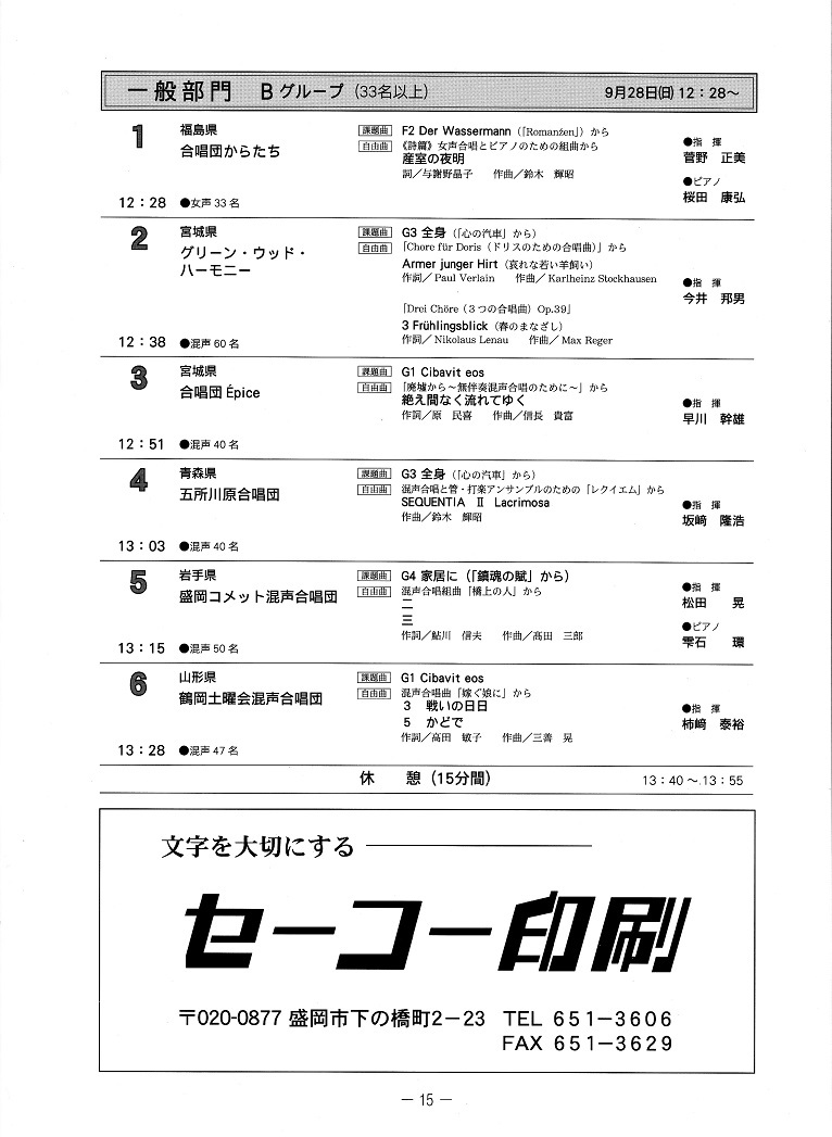 全日本合唱コンクール2008_c0125004_19383152.jpg