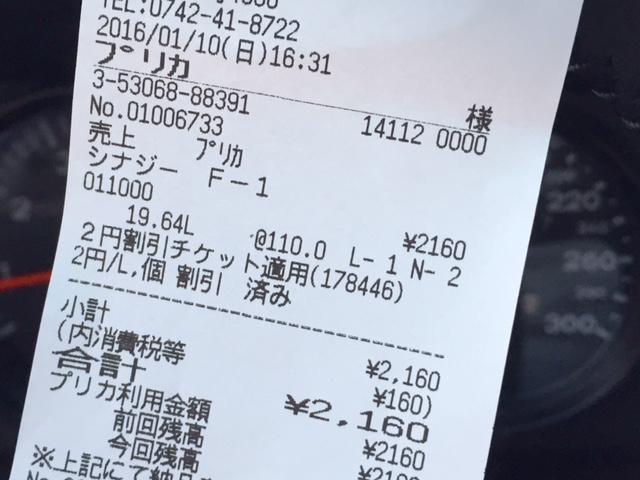 ハイオク110円_a0326106_1752453.jpg