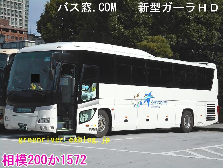 バス窓.COM 1572_e0004218_19555359.jpg
