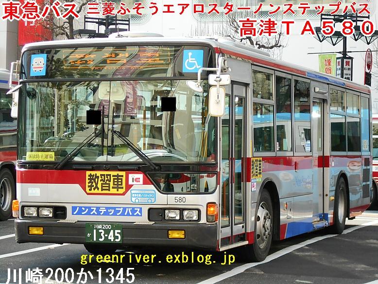 東急バス TA580_e0004218_20123969.jpg