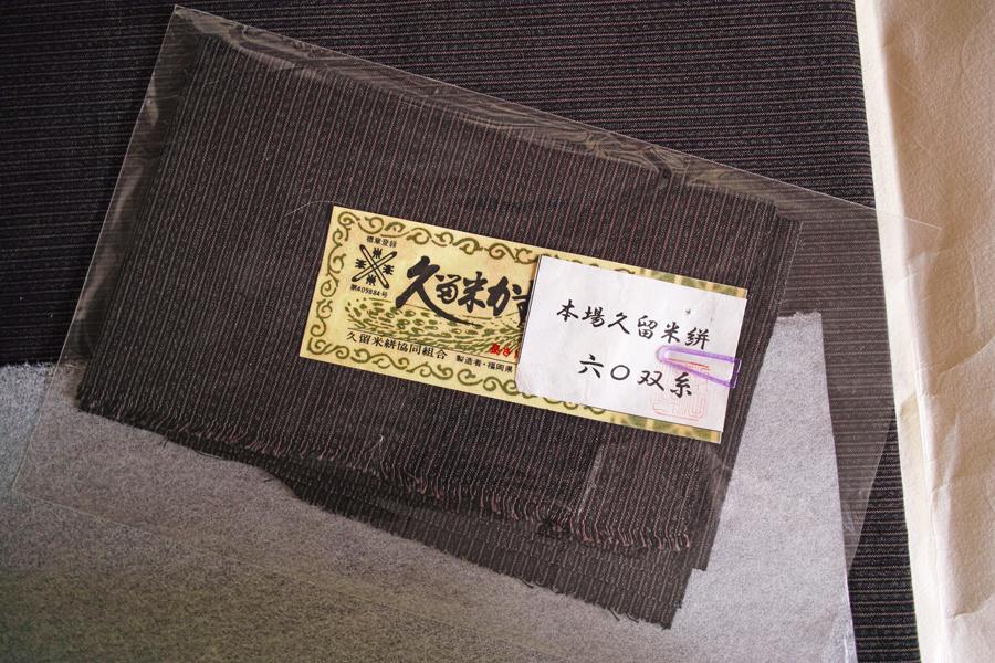 久留米絣・少女が織り出した木綿絣の魅力~男着物・3年目の着物道楽 その9~_c0223825_07480930.jpg