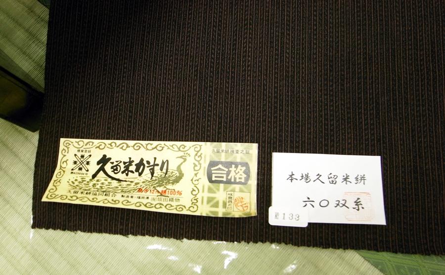 久留米絣・少女が織り出した木綿絣の魅力~男着物・3年目の着物道楽 その9~_c0223825_07504226.jpg
