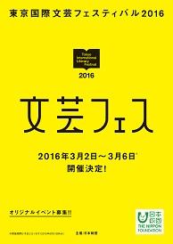 マレーシアの作家・Dina Zaman@東京国際文芸フェスティバル2016 アジアセッション_a0054926_9585245.jpg