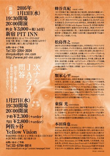 1/13、新春【次ナルJAZZ問答】 @新宿PITINN ぜひ!_d0244370_10230337.jpg